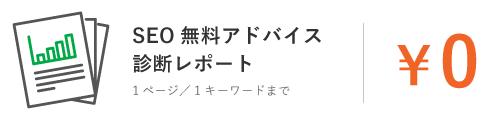 無料 SEOレポート(アドバイス診断)¥0